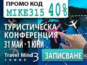 Travel Mind Workshop 3 - двудневна конференция за професионалисти в туристическия бизнес